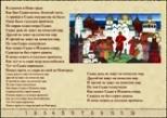 Литературно-музыкальная презентация