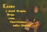 Слово о полку Игореве - презентация и коллекция ссылок